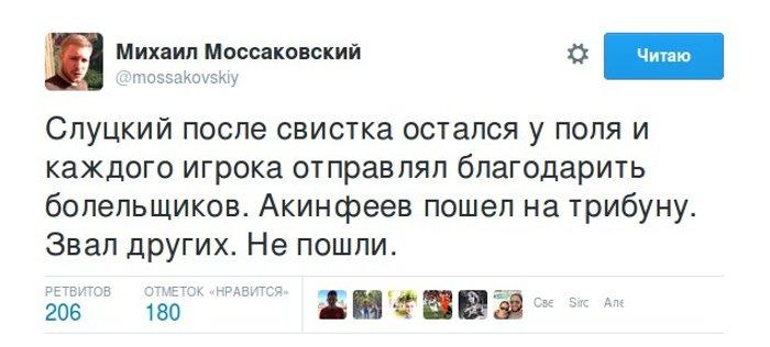 Мосскаковский