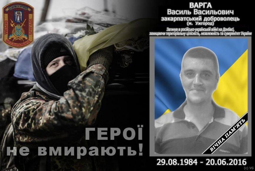 В Ужгороді зустріли полеглого на війні Василя Варгу: фото, фото-5