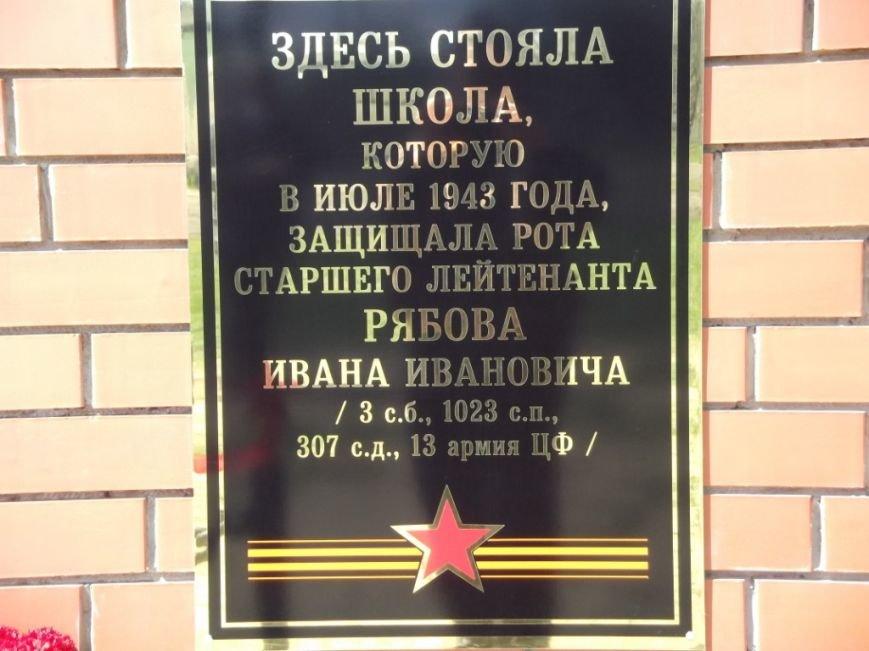 Памятный знак старшему лейтенанту Ивану Рябову и бойцам его роты               в поселке Поныри (2)
