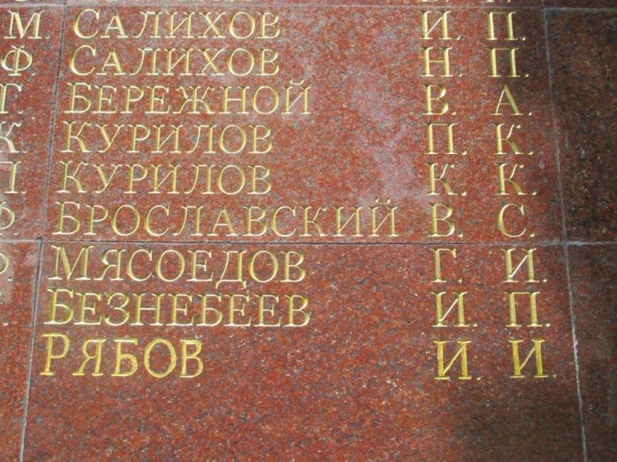 Лабинск, Площадь Победы, мемориал Книга Памяти с выбитым именем И.И. Рябова (1)