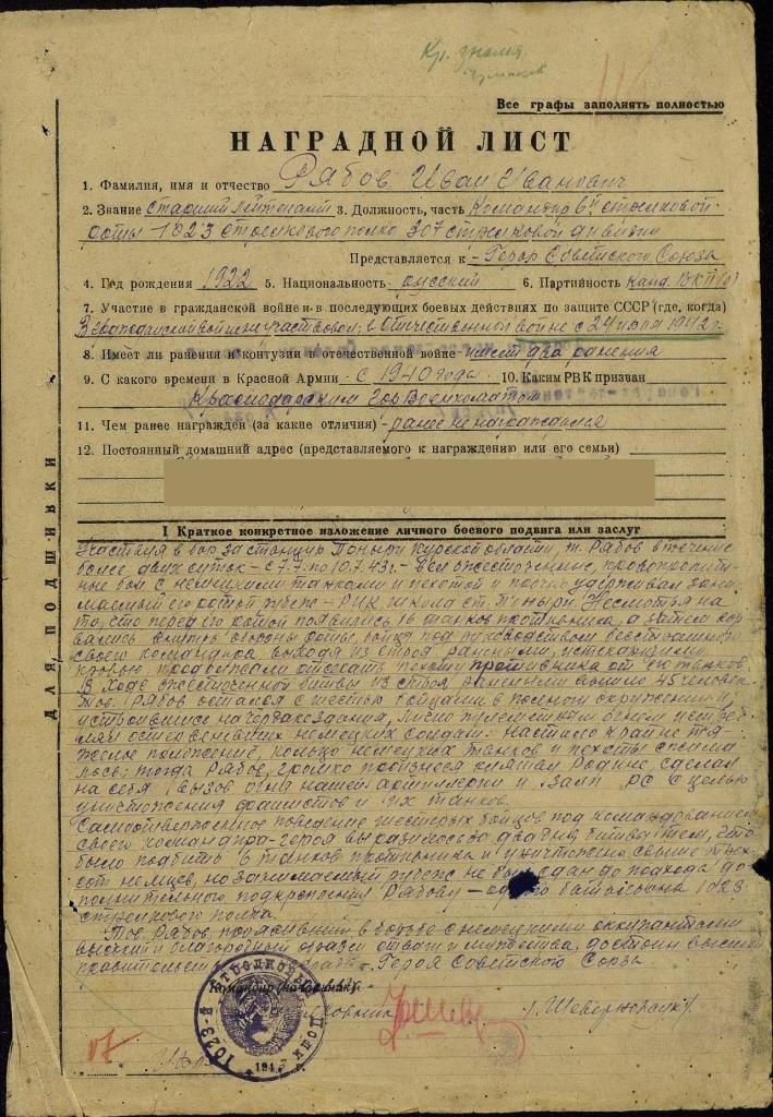 Наградной лист на награждение орденом Красной Звезды Рябова И.И (2)