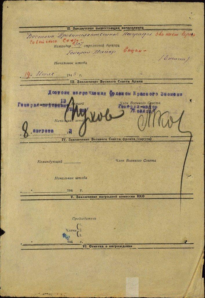 Наградной лист на награждение орденом Красной Звезды Рябова И.И (1)