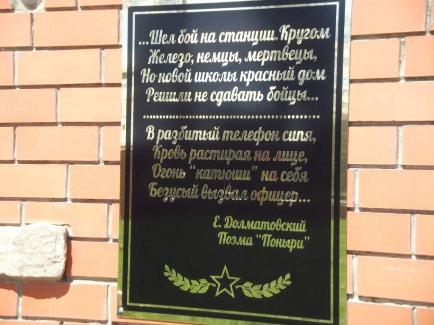 Памятный знак старшему лейтенанту Ивану Рябову и бойцам его роты               в поселке Поныри (1)
