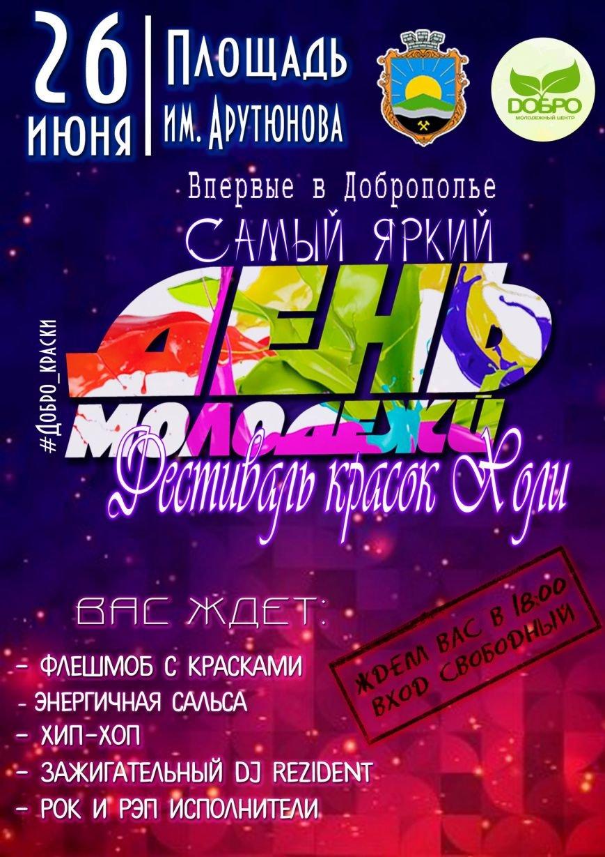 Сегодня в Доброполье фестиваль красок Холи, фото-1