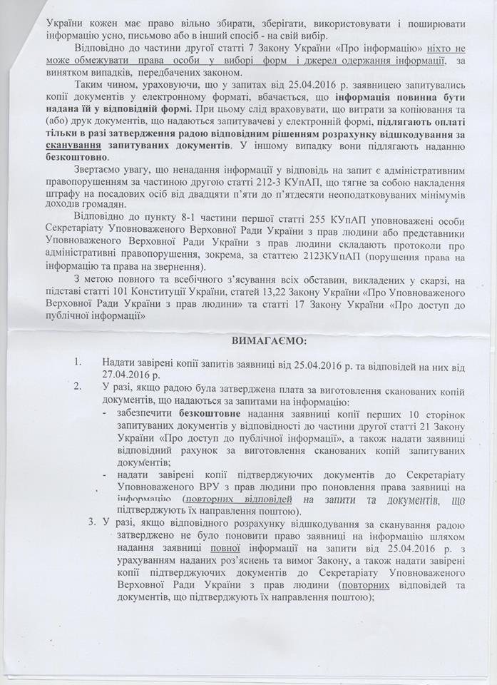 Уполномоченная по правам человека Верховной Рады Украины отреагировала на жалобу активиста на Добропольский городской совет, фото-2