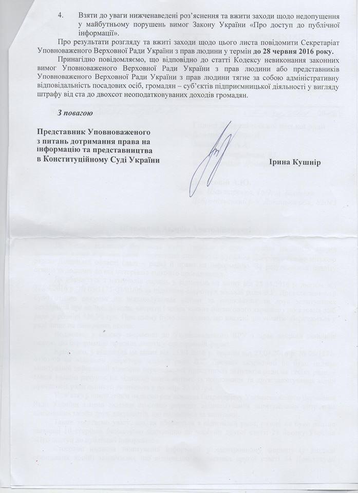 Уполномоченная по правам человека Верховной Рады Украины отреагировала на жалобу активиста на Добропольский городской совет, фото-3