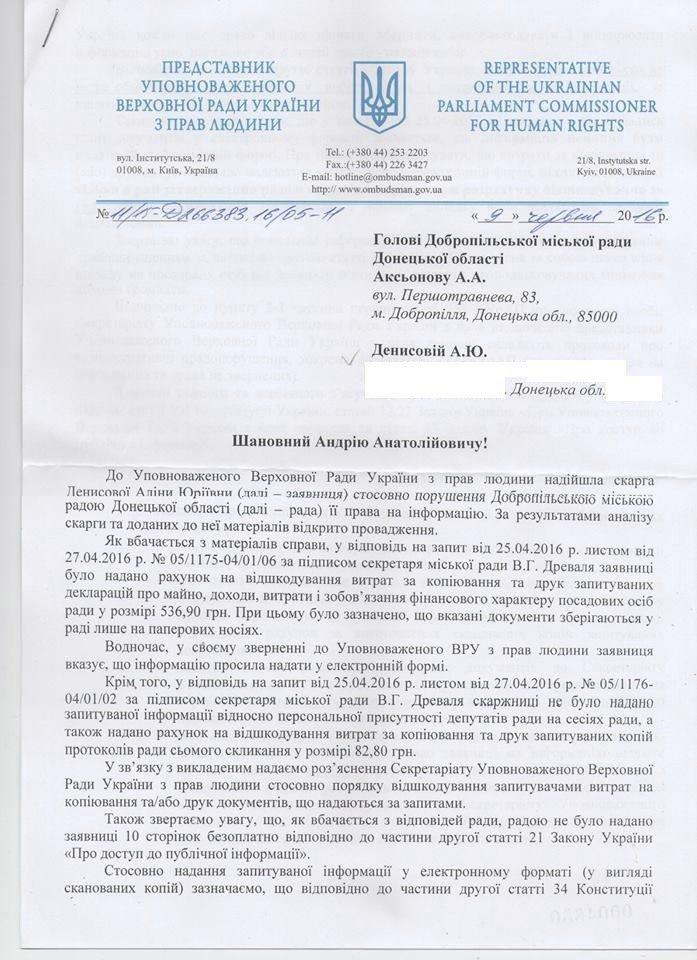 Уполномоченная по правам человека Верховной Рады Украины отреагировала на жалобу активиста на Добропольский городской совет, фото-1