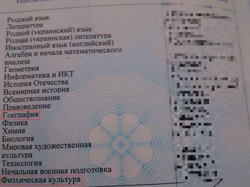 """В """"ЛНР"""" выдали аттестаты с ошибками и с родным украинским языком (ФОТО), фото-3"""