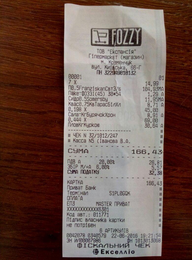 Осторожно! В Кременчугском супермаркете продаётся пиво, изготовленное больше года назад (ФОТО), фото-3