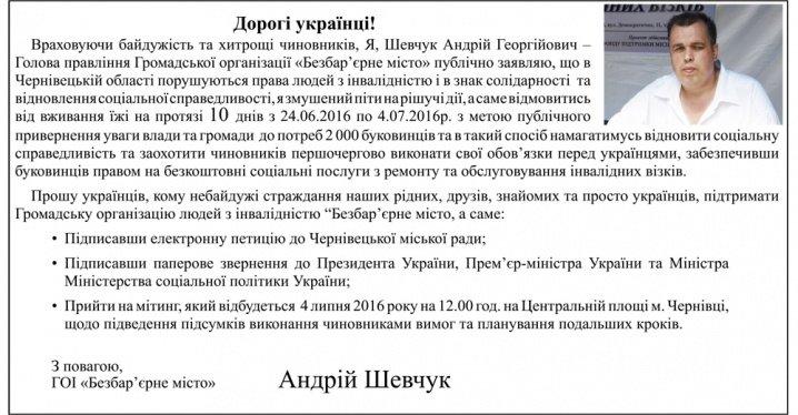 У Чернівцях голодуватиме активіст, фото-2