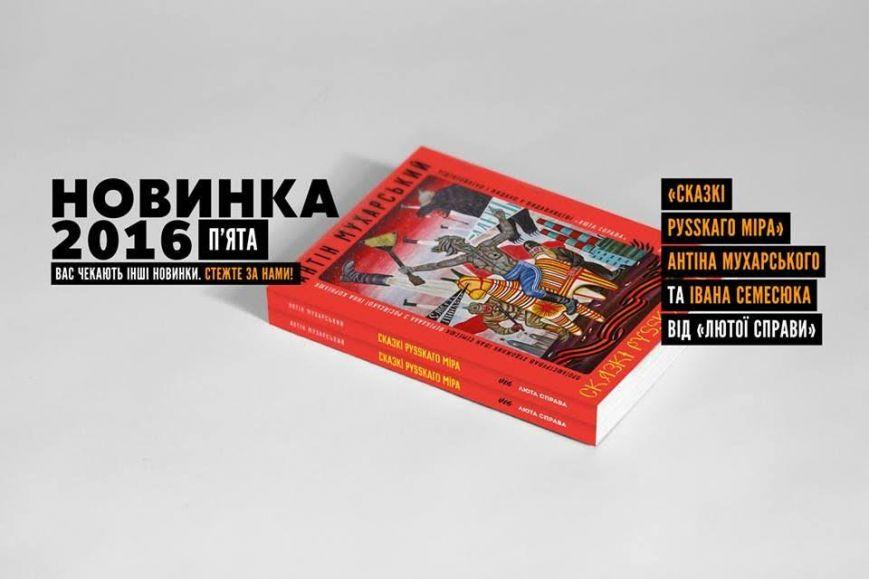 """В Мариуполе пройдет """"Люта гастроль Сємєсюка  и Полєжакі"""" (ФОТО), фото-3"""