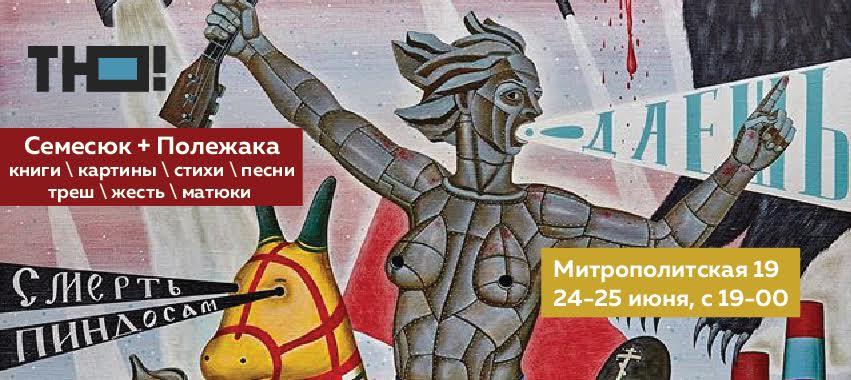"""В Мариуполе пройдет """"Люта гастроль Сємєсюка  и Полєжакі"""" (ФОТО), фото-6"""