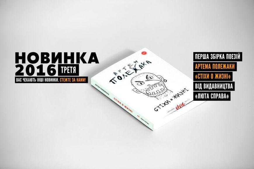"""В Мариуполе пройдет """"Люта гастроль Сємєсюка  и Полєжакі"""" (ФОТО), фото-4"""