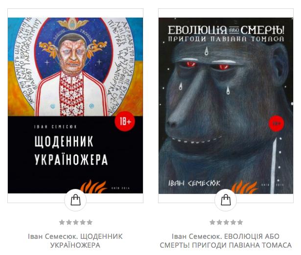 """В Мариуполе пройдет """"Люта гастроль Сємєсюка  и Полєжакі"""" (ФОТО), фото-2"""