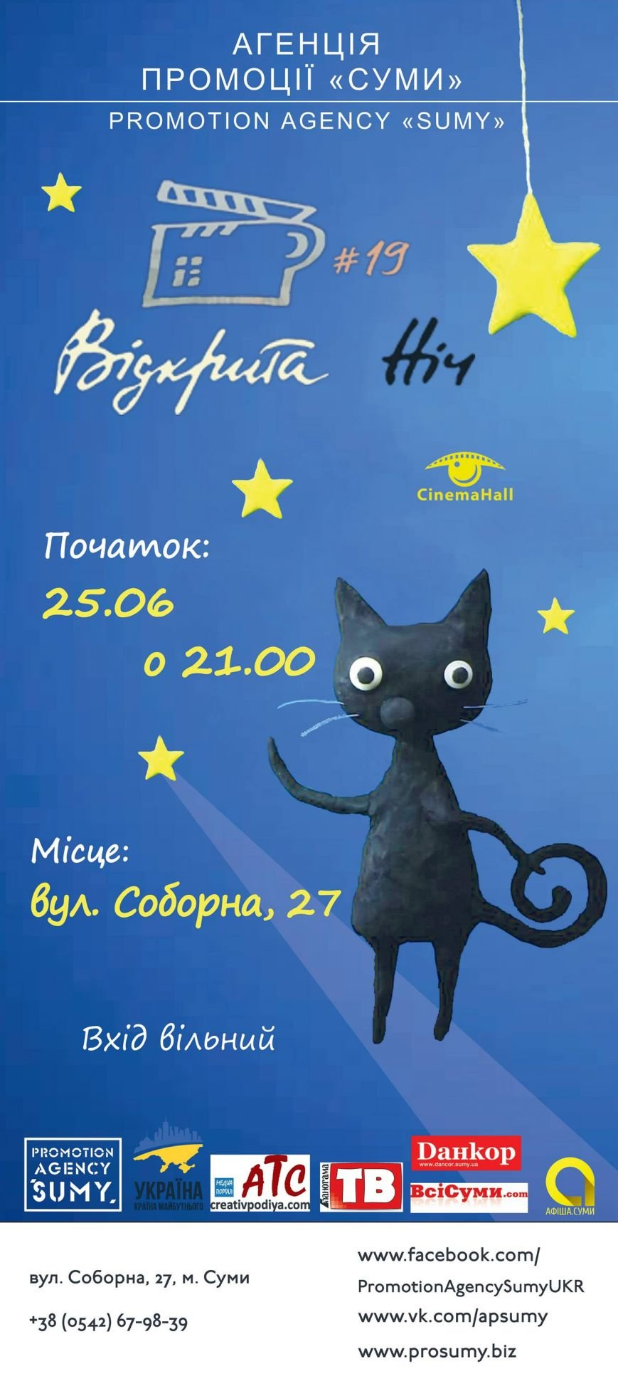 Poster Sumy OpenNight2016