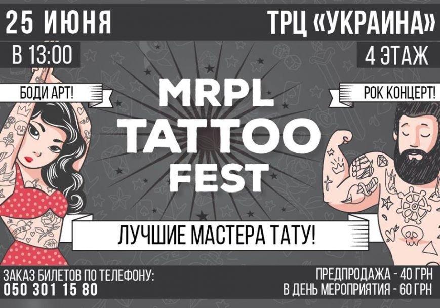 """25 июня Первый фестиваль MRPL Tatto Fest в ТРЦ """"Украина"""", фото-1"""