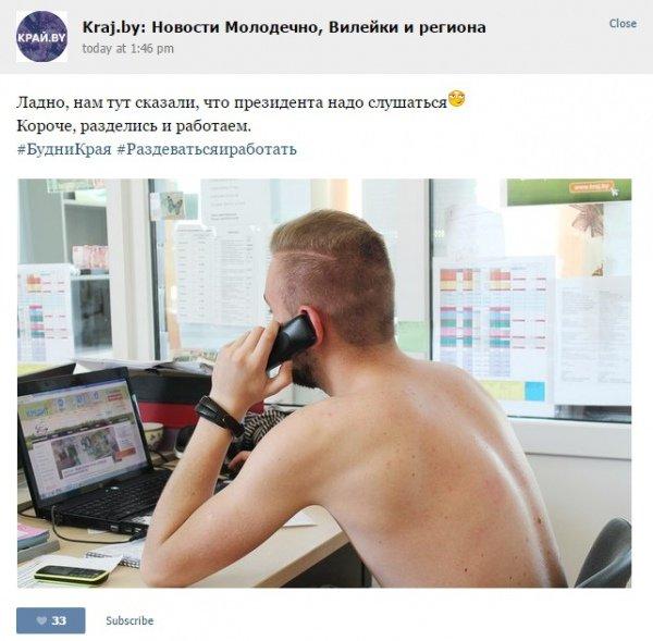 Фото: через обмовку Лукашенка білоруси стали працювати голими, фото-1