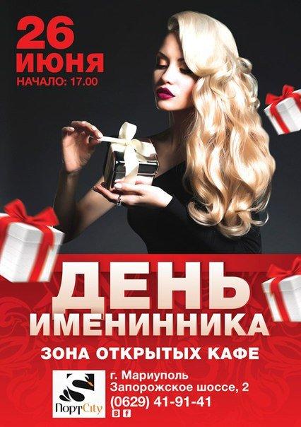 """26 июня в 18:00 День именинника  в ТРЦ """"ПОРТCITY"""", фото-1"""