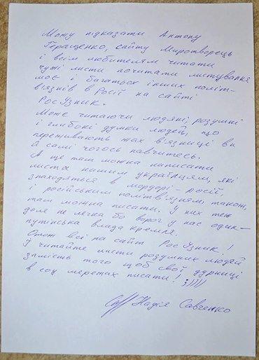 Савченко відповіла на звинувачення у спілкуванні з терористами, фото-1