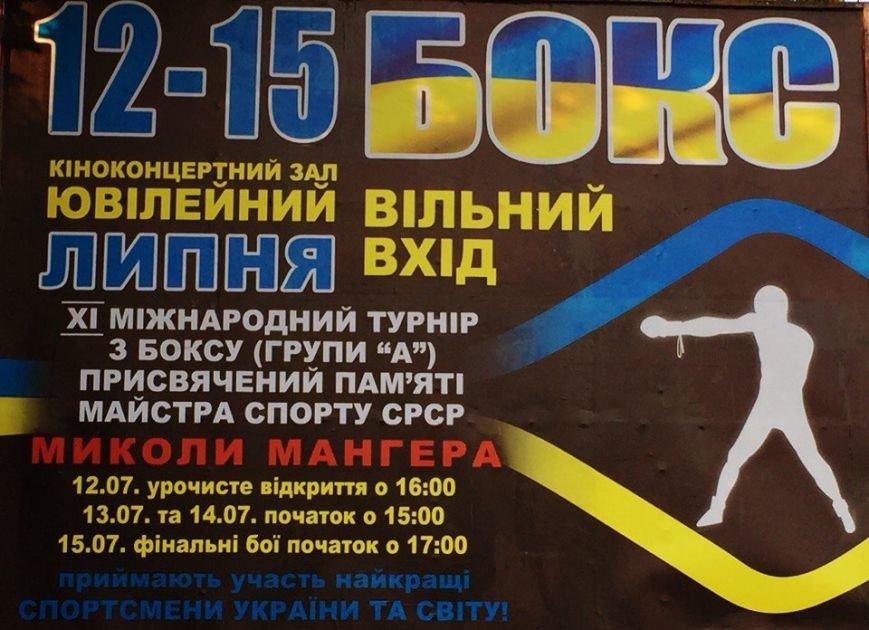 В июле в Херсоне состоится XI международный турнир по боксу (фото), фото-1