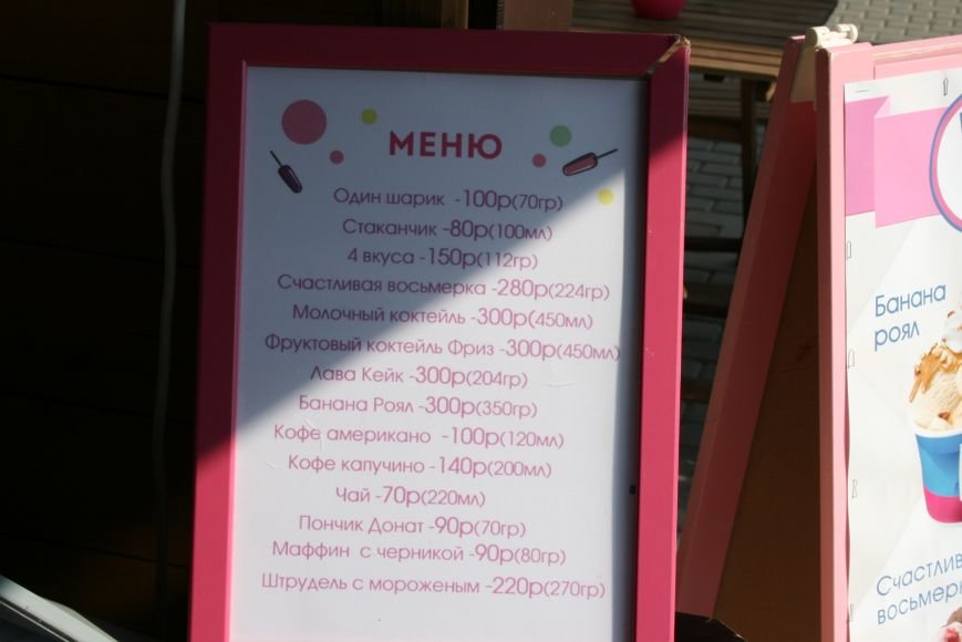 В Троицке продали более 1000 шариков мороженного за три дня, фото-4