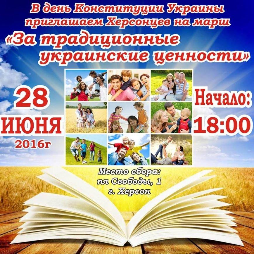 Завтра в Херсоне состоится марш «За традиционные украинские ценности» (фото), фото-1