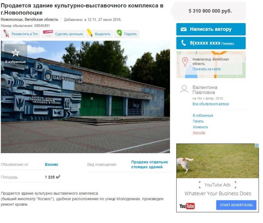 Закрытый «Космос», или Как сейчас выглядит здание бывшего кинотеатра в центре Новополоцка, фото-4
