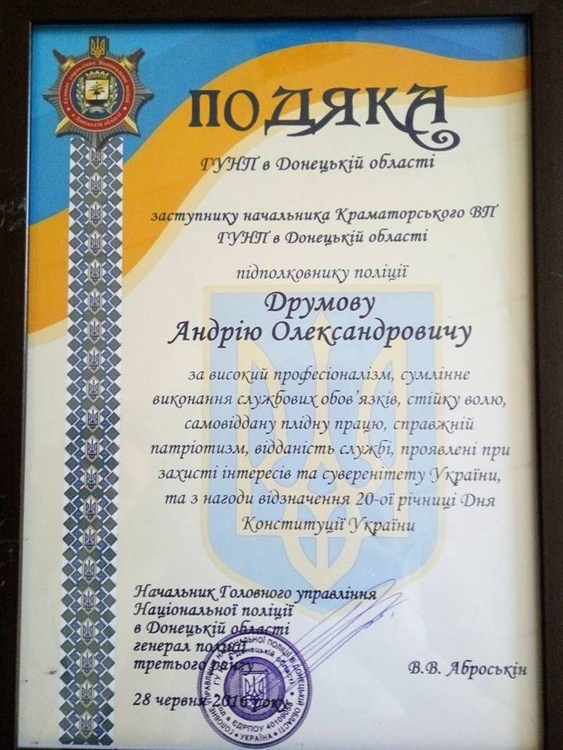 В Краматорске выбрали лучших полицейских, фото-3