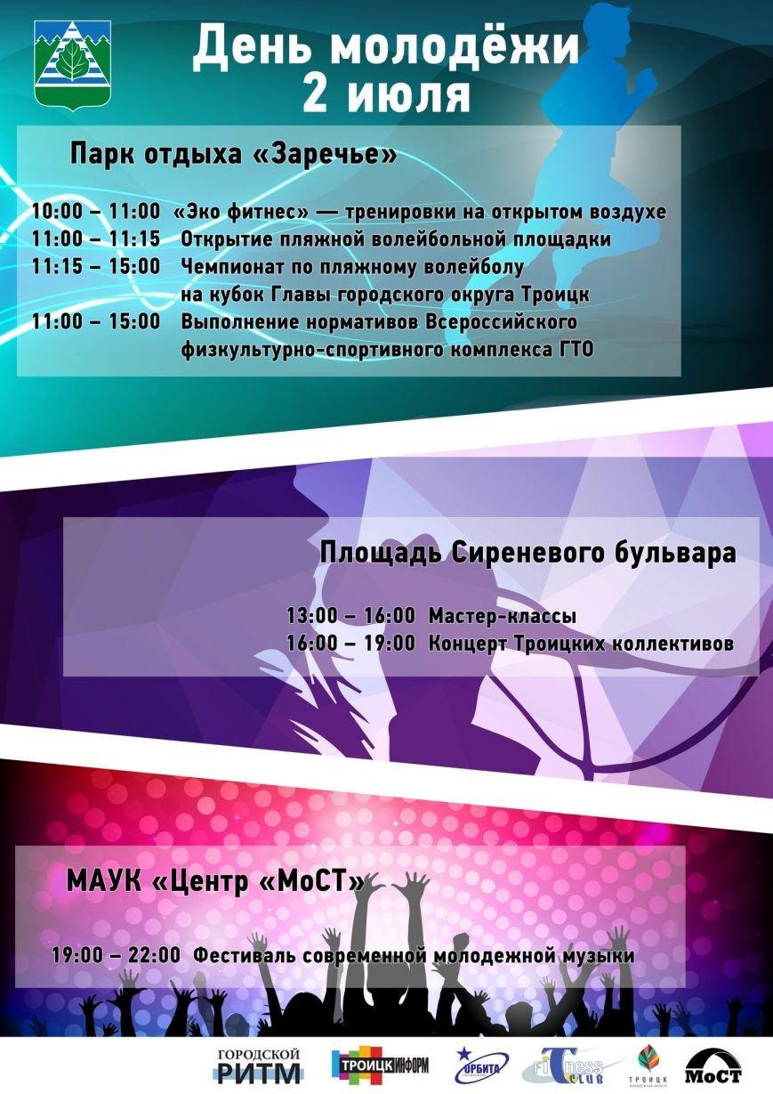 Троицк отметит День Молодёжи, фото-1