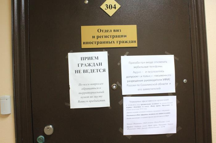 Реорганизация Сахалинского УФМС: лес рубят - щепки летят, фото-1