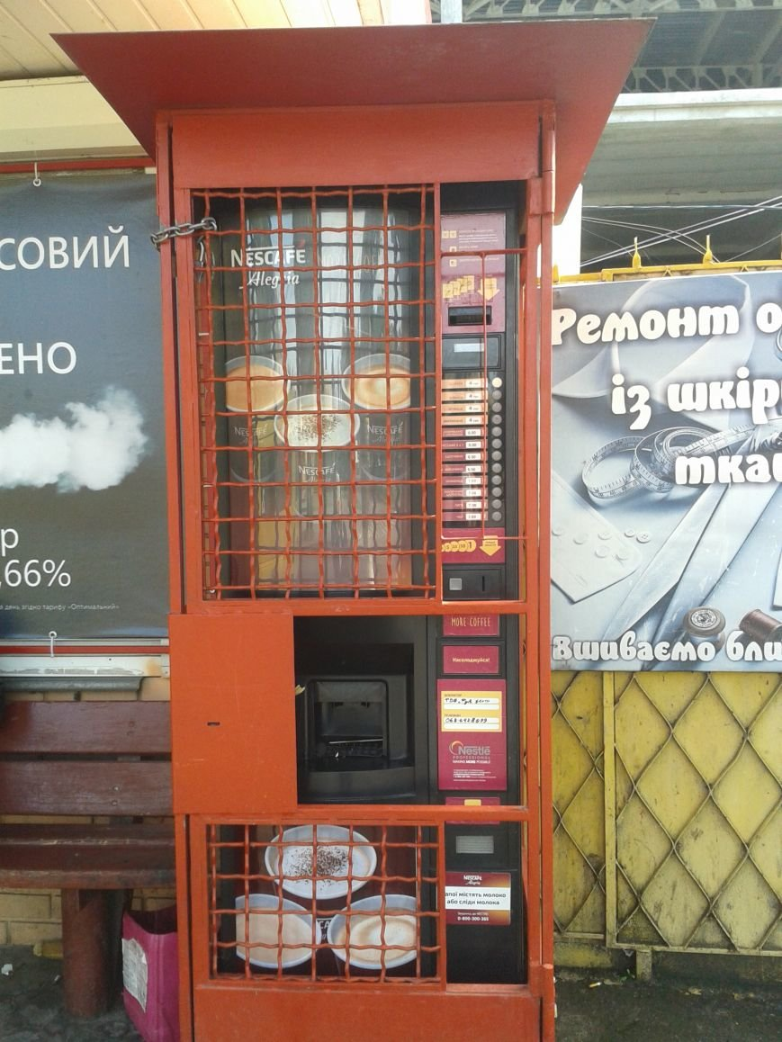 В Кременчуге все кофейные автоматы и терминалы пополнения счёта должны быть зарегистрированы, фото-3