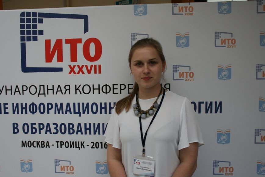 В Троицке прошла конференция ИТО-2016, фото-1