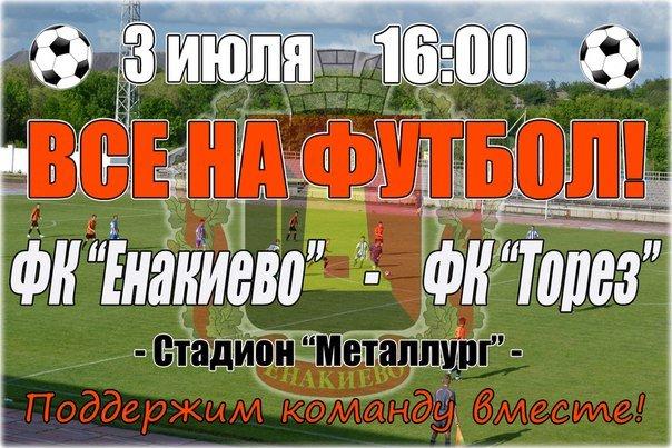 Приглашает ФК «Енакиево». Поддержите свою команду!, фото-1