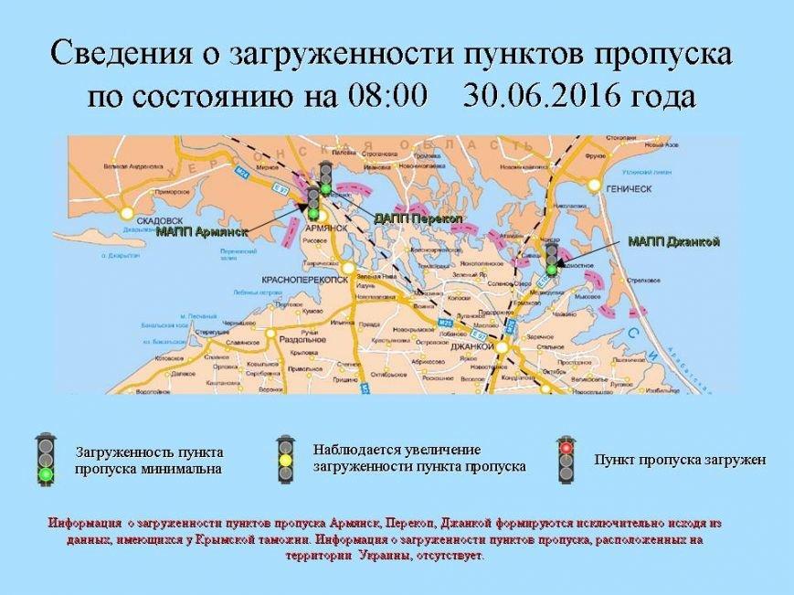Крымская таможня дважды в день будет информировать граждан о загруженности пунктов пропуска на границе с Украиной (ФОТО), фото-1
