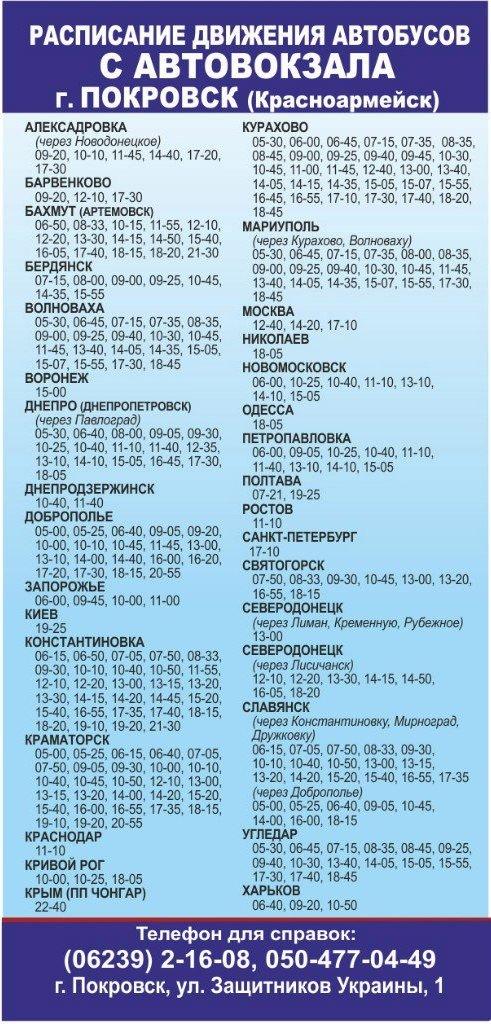Во сколько обойдется жителям Покровска (Красноармейска) проезд к Азовскому морю?, фото-1