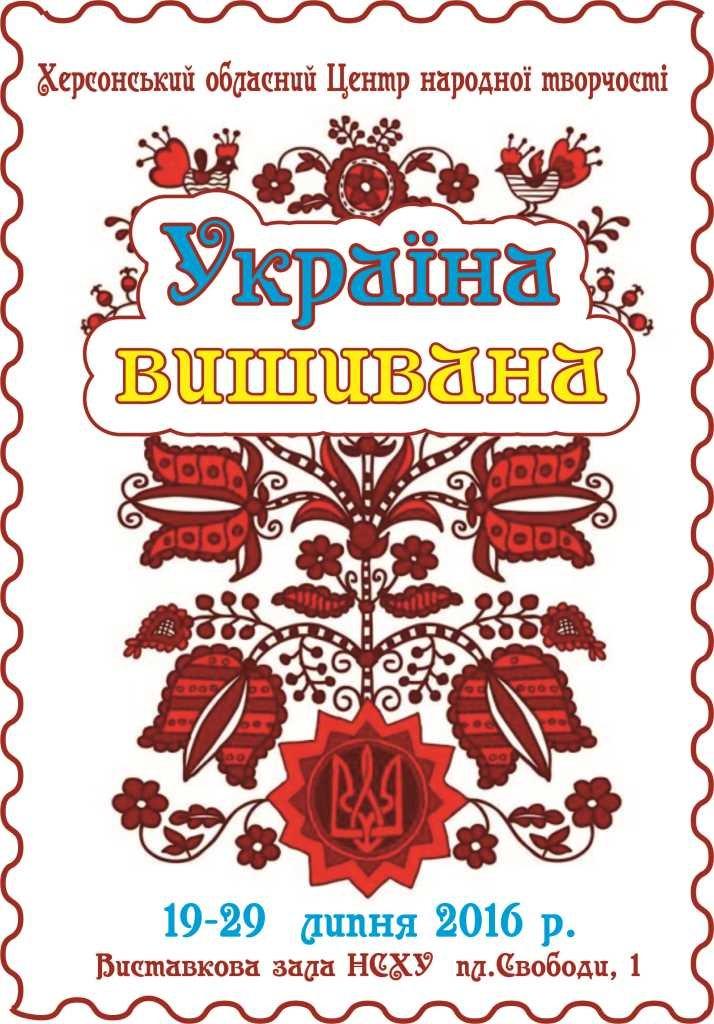 Україна вишивана