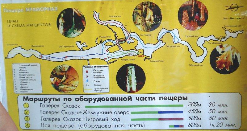 Мраморная пещера в Крыму (ФОТО), фото-7