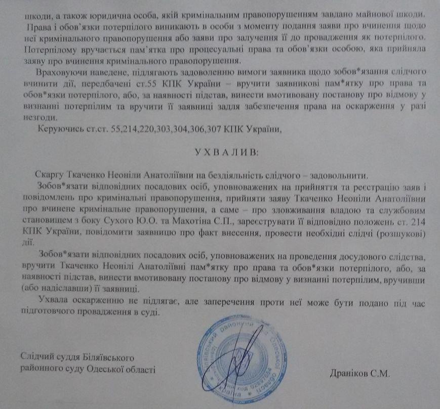 Ухвала-Дранникова-2-ч