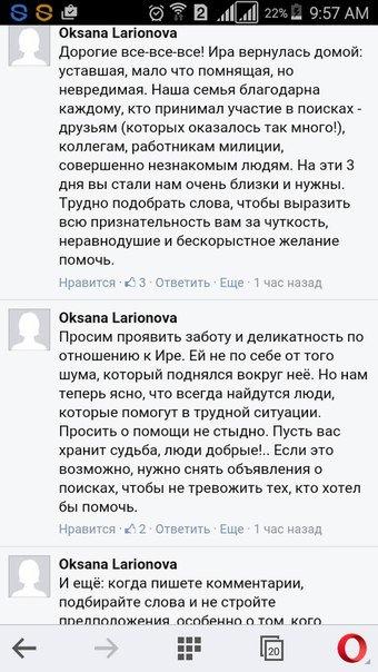 Найдена пропавшая жительница Черноморска Ирина Ларионова, фото-1