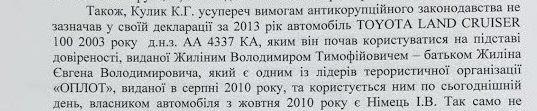 "НАБУ сообщило о подозрении военному прокурору сил АТО: Кулик ездил на автомобиле отца лидера ""Оплота"" Евгения Жилина, фото-1"