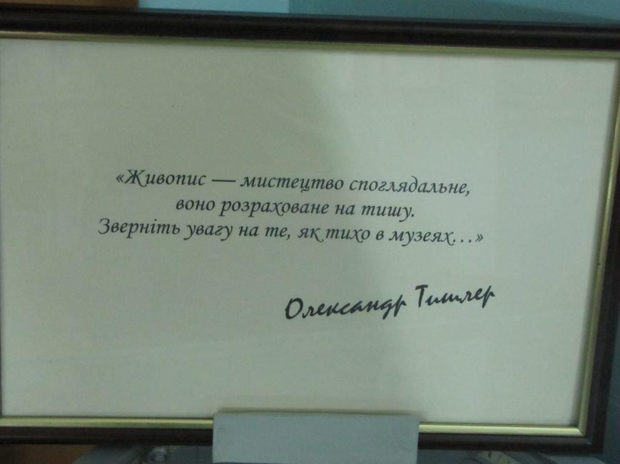 В Мелитополе посетителям музея показали «Детские фантазии взрослого гения», фото-6