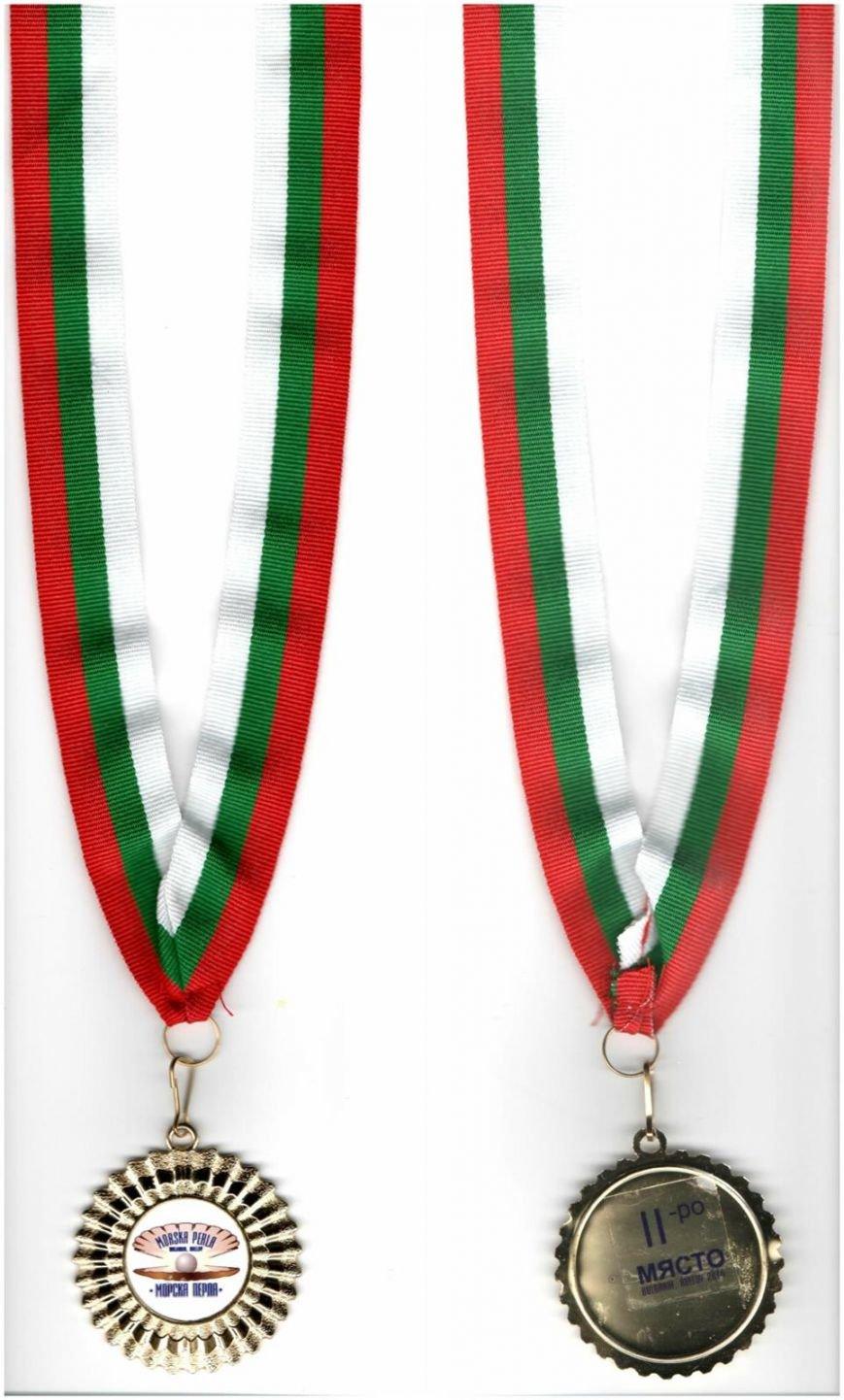 Медаль-Морска-Перла-Copy