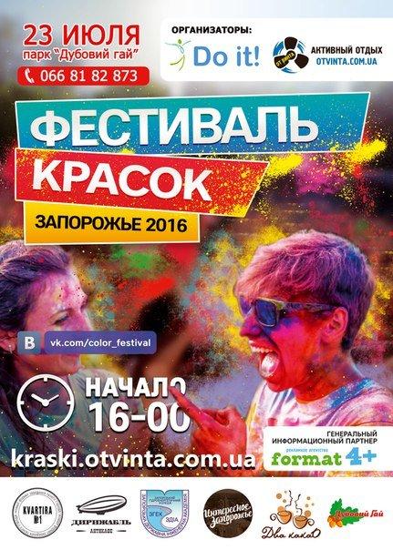 """В июле в Запорожье пройдет очередной """"Холи"""", фото-1"""