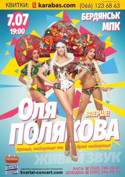 Суперблондинка Оля Полякова 7 июля в Бердянске, фото-1