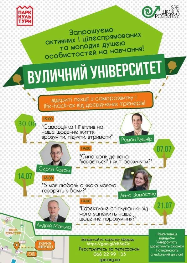 Ти мусиш спробувати: ТОП-7 ідей, як зробити липень у Львові незабутнім, фото-1