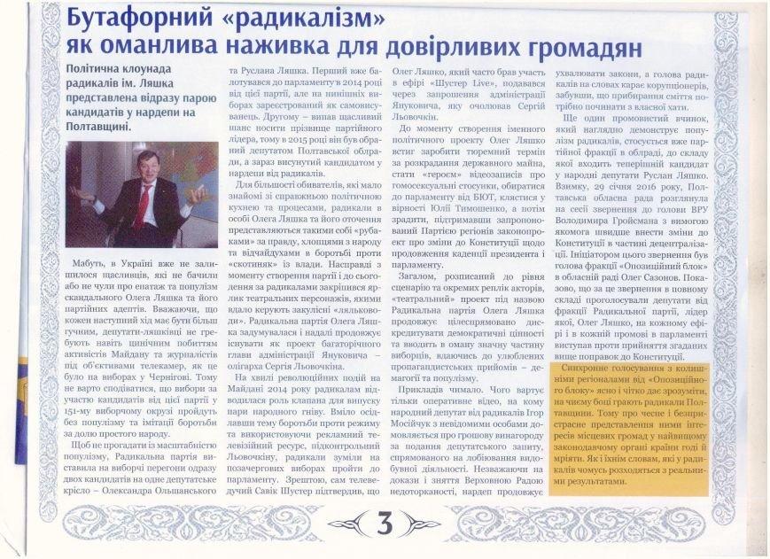 29_06_VO_151_kandydat_v_narodni_deputaty_ochornjue_svoih_konkurentiv(photo8)
