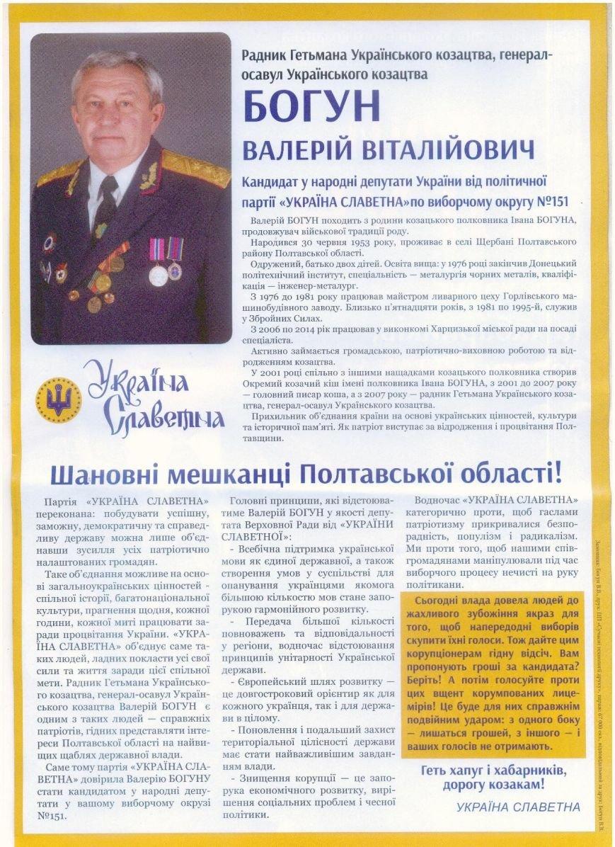 29_06_VO_151_kandydat_v_narodni_deputaty_ochornjue_svoih_konkurentiv(photo2)