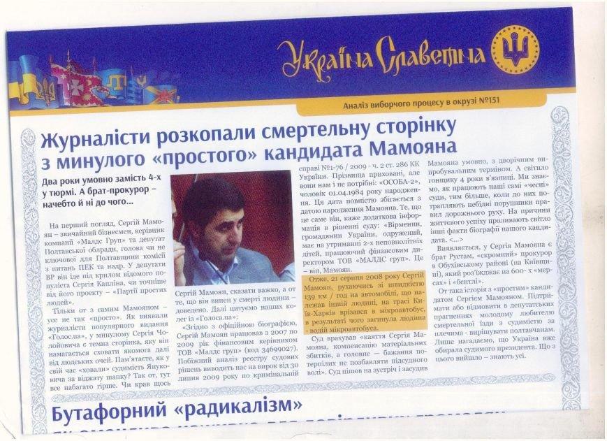 29_06_VO_151_kandydat_v_narodni_deputaty_ochornjue_svoih_konkurentiv(photo7)