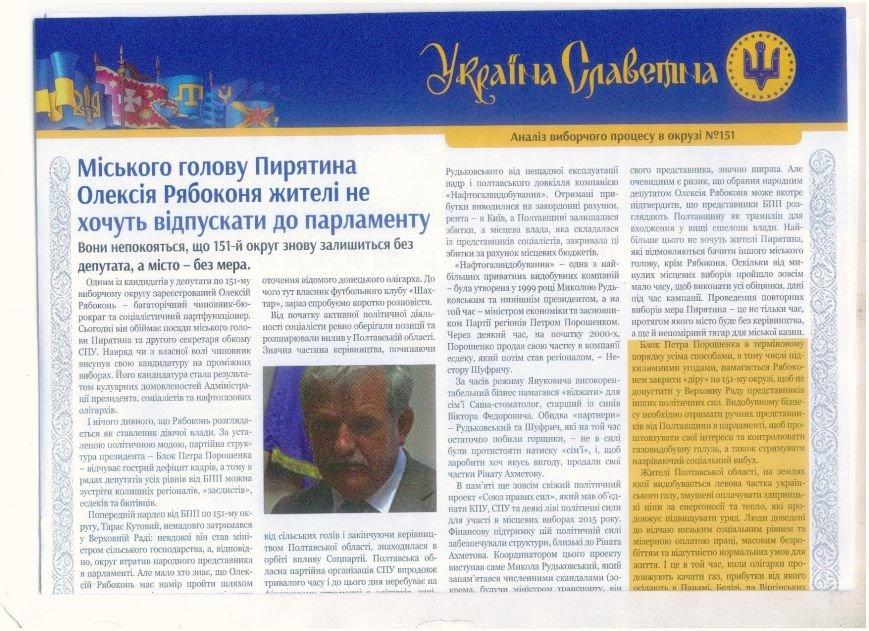 29_06_VO_151_kandydat_v_narodni_deputaty_ochornjue_svoih_konkurentiv(photo5)