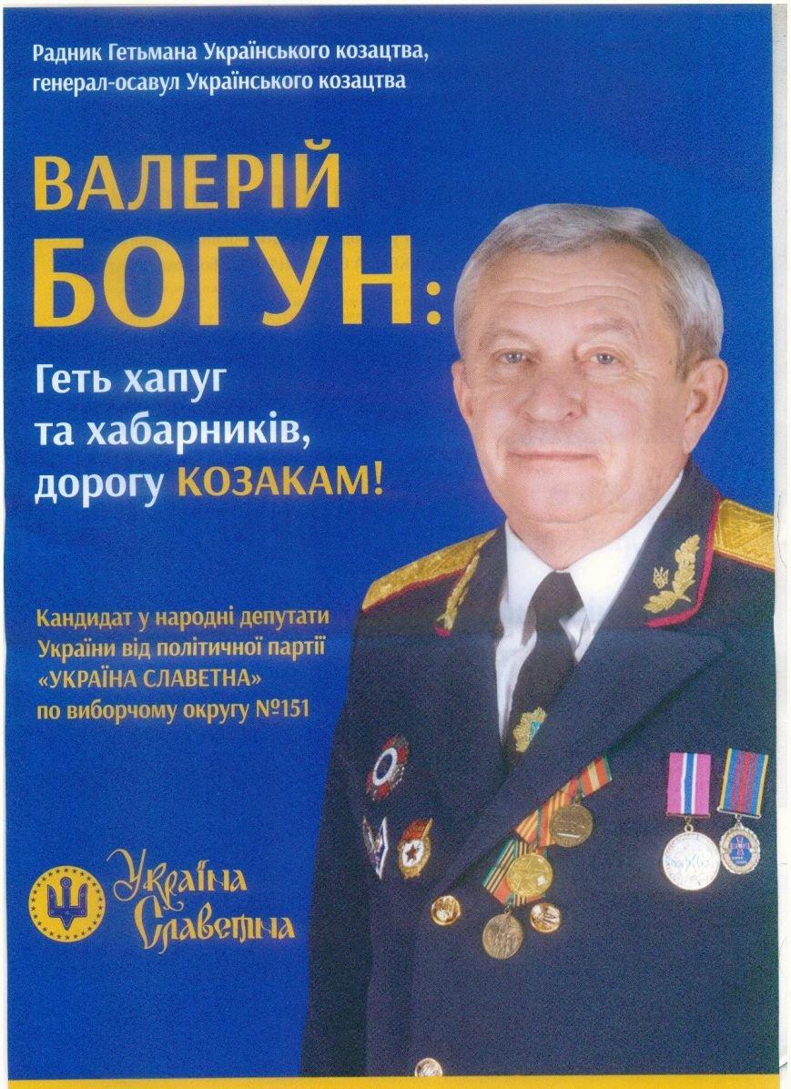 29_06_VO_151_kandydat_v_narodni_deputaty_ochornjue_svoih_konkurentiv(photo1)